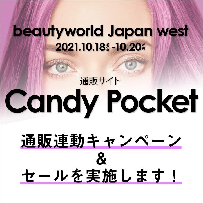 BWJウエスト連動キャンペーン